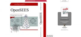 رونمایی از اولین کتاب تالیفی نرم افزار اپنسیس