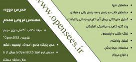 دوره کتاب محور OpenSEES در ۳۰ ساعت و ۴ روز
