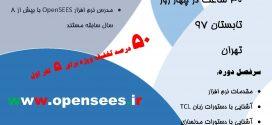 دوره تضمینی اپنسیس تهران تابستان ۹۷