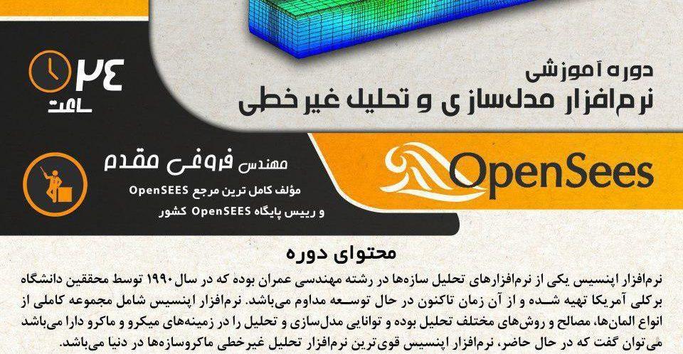 دوره سه روزه دانشگاه صنعتی شریف